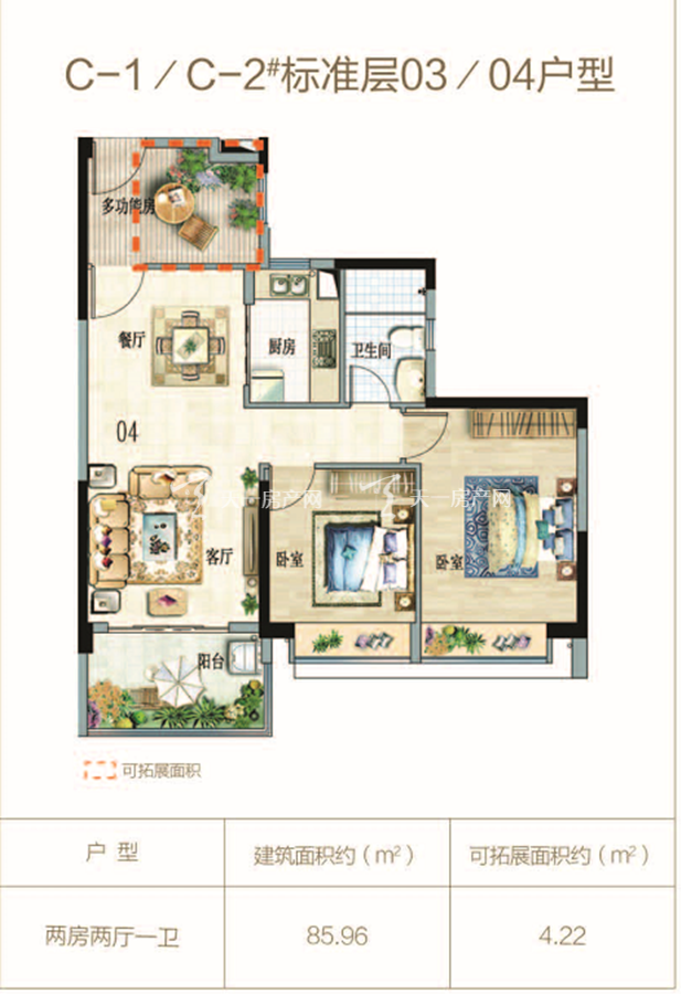 03/04户型 2室2厅1卫1厨 建筑面积85.96㎡