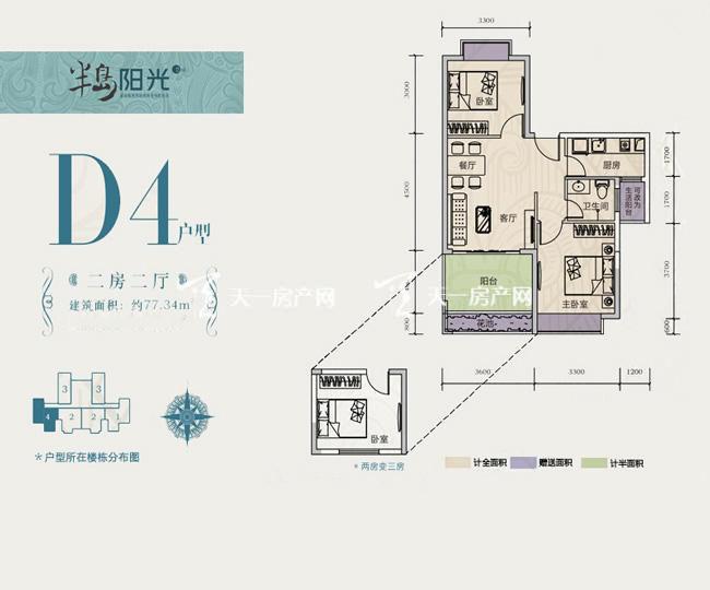 半岛阳光D4户型2房2厅建筑面积77.34㎡.jpg
