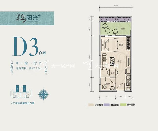 D3户型1房1厅建筑面积42.12㎡.jpg