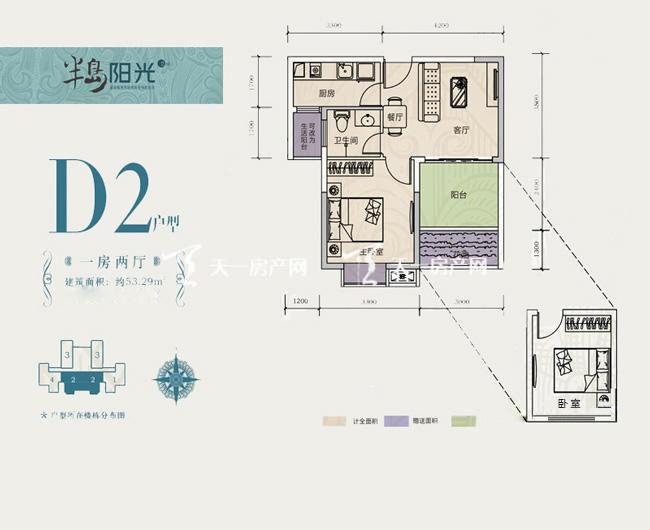 D2户型1房2厅建筑面积53.29㎡.jpg