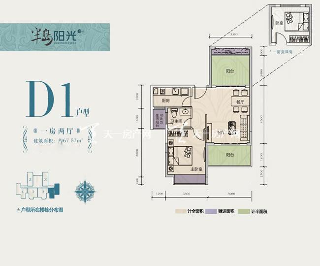 D1户型1房2厅建筑面积67.57㎡.jpg