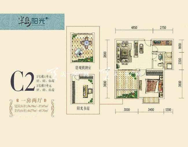 C2户型1房2厅建筑面积56.39-57.07㎡.jpg