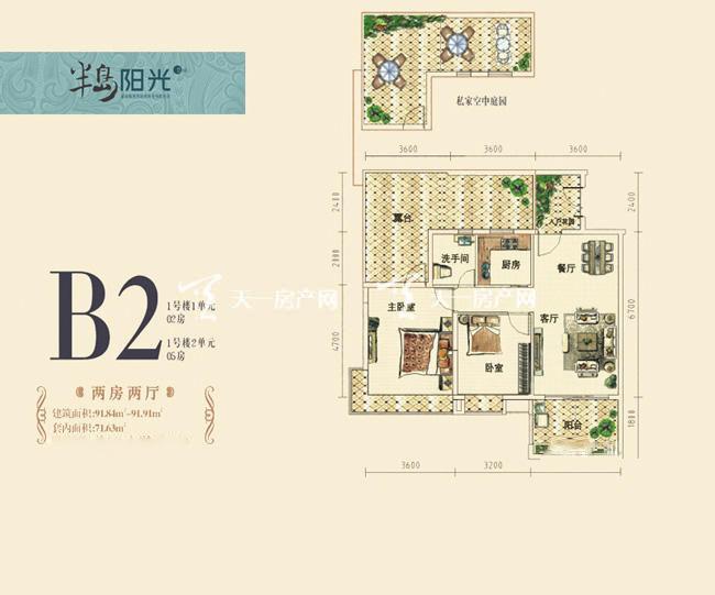 B2户型2房2厅建筑面积91.84-91.91㎡.jpg
