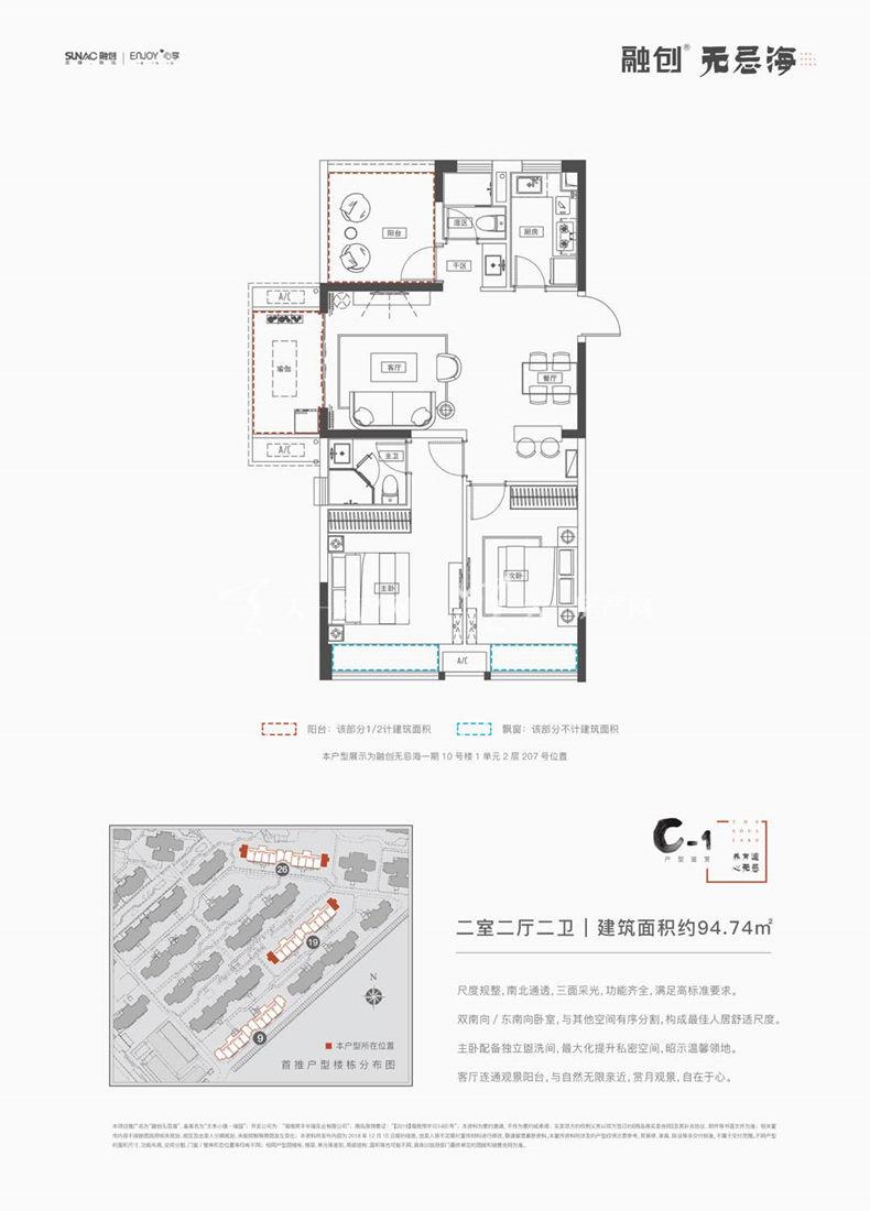 C-1户型 2室2厅2卫1厨