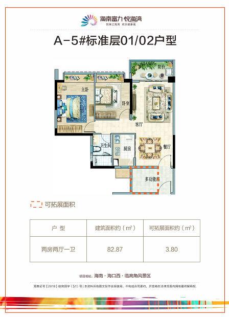 A-5两房两厅一卫建筑面积约82㎡.jpg