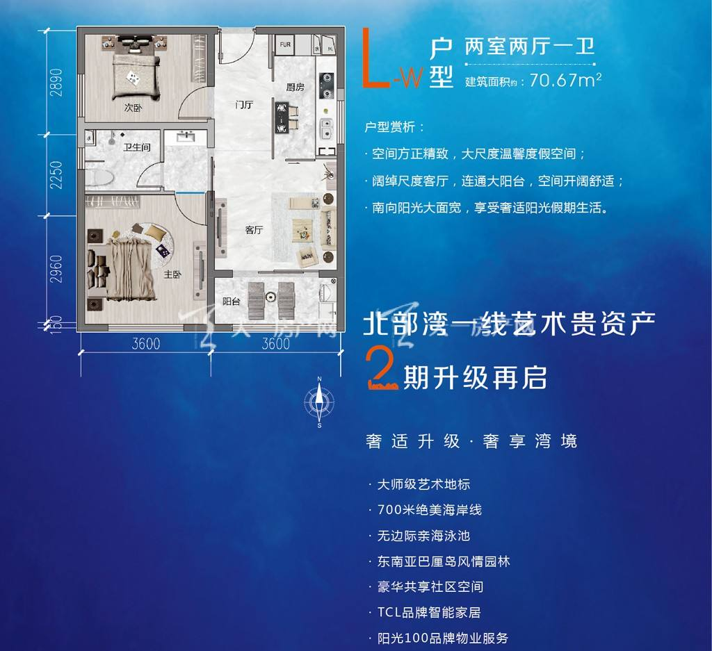 lw户型两室两厅一卫建筑面积70.67㎡.jpg