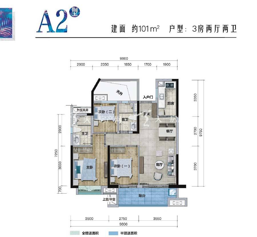 A2户型 3室2厅2卫 建筑面积:101m²