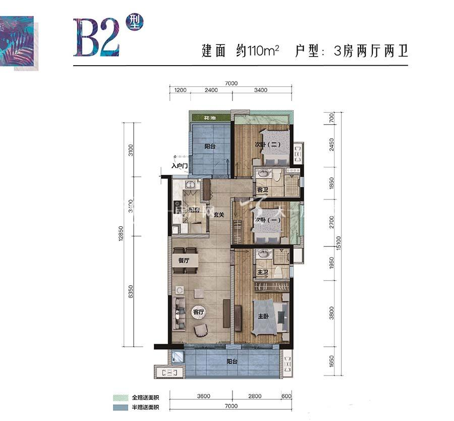 B2户型 3室2厅2卫 建筑面积:110m²