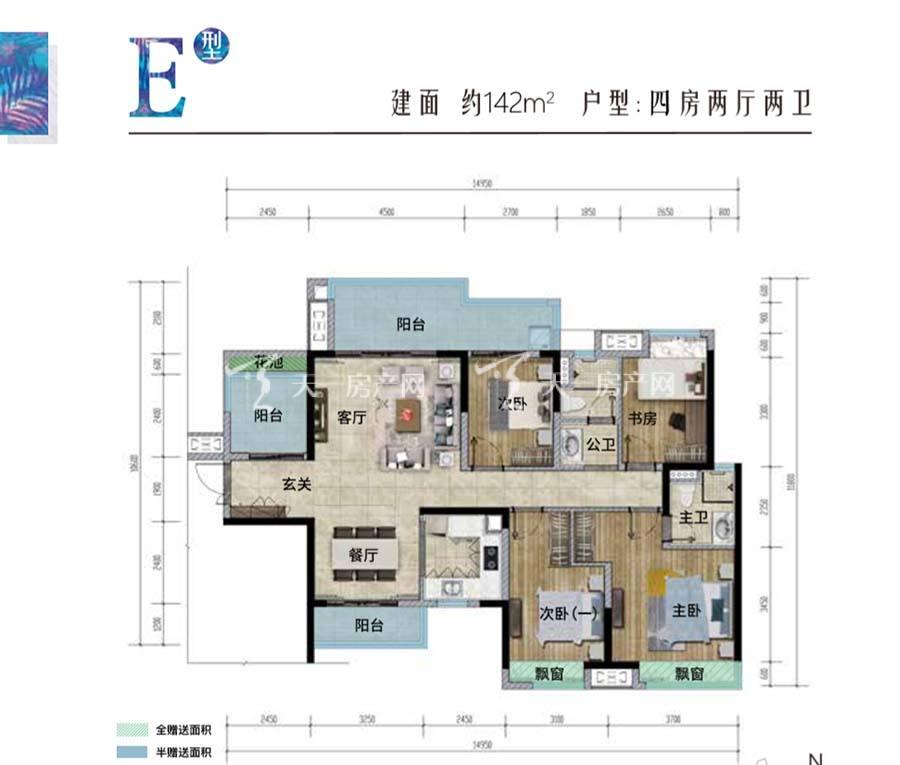 E户型4室2厅2卫 建筑面积:142m²