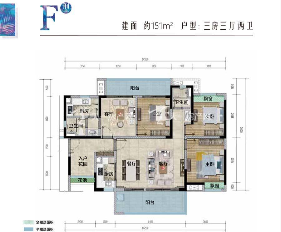 F户型 3室3厅2卫 建筑面积:151m²