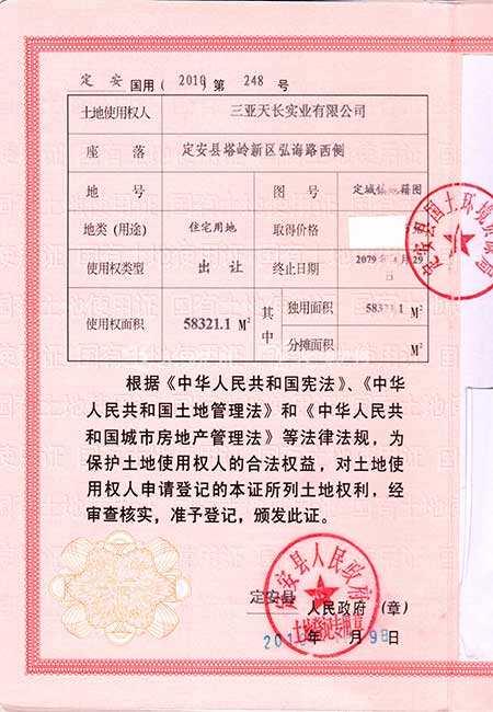 天长北区土地证.jpg