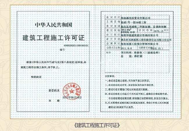 半岛阳光项目五证 (4).jpg