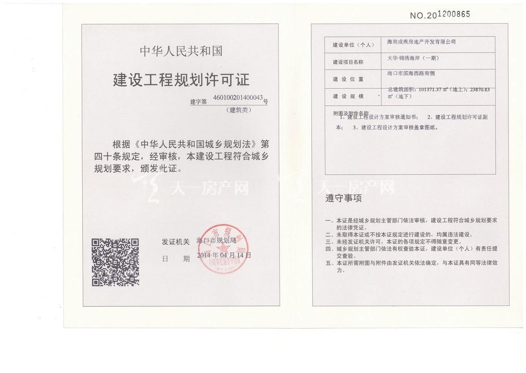 建筑規劃許可證-大華錦繡海岸(一期).jpg