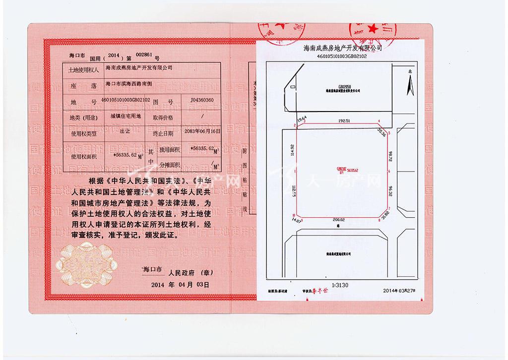 土地證2.jpg