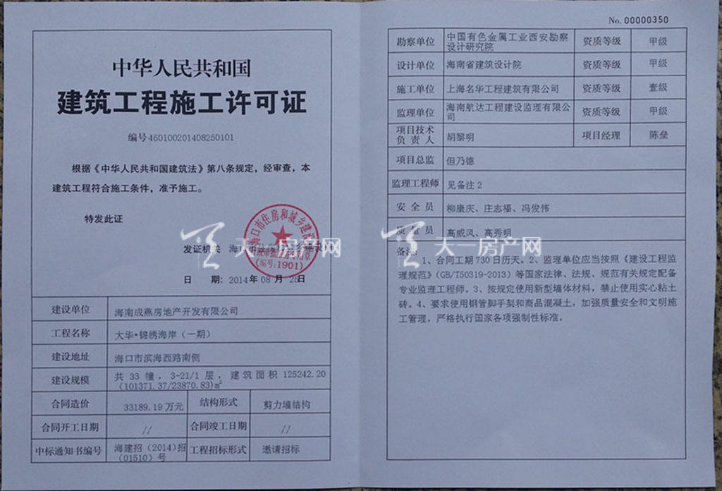施工許可證副本2-2.jpg