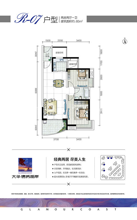 大華·錦繡海岸R7戶型兩房兩廳一衛85㎡