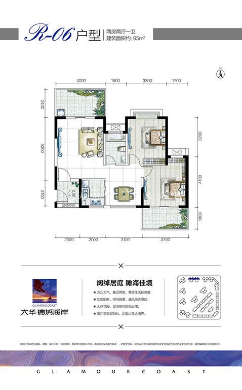 大華·錦繡海岸R6戶型兩房兩廳一衛95㎡