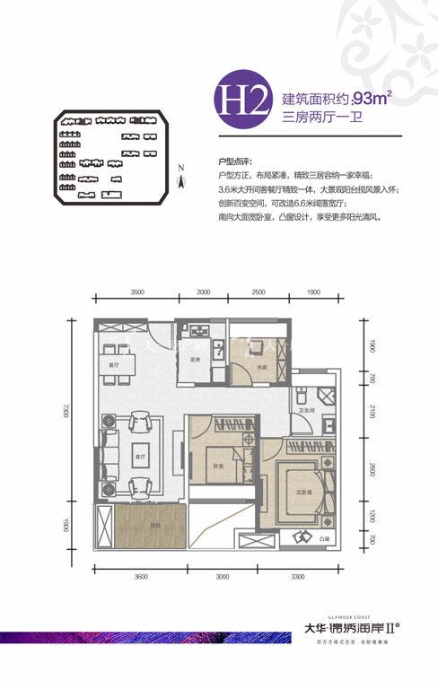 戶型H2三房兩廳一衛93㎡