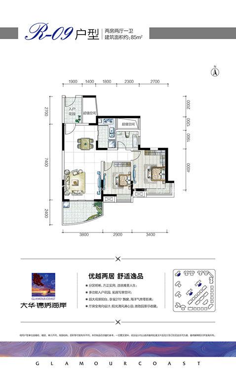 大華·錦繡海岸R9戶型兩房兩廳一衛85㎡