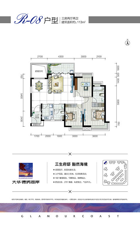 大華·錦繡海岸R8戶型三房兩廳兩衛113㎡