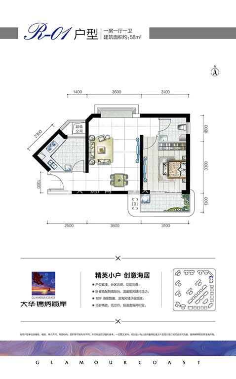 大華·錦繡海岸R1戶型一房一廳一衛58㎡