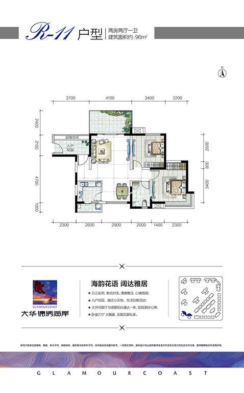 大華·錦繡海岸R11戶型兩房兩廳一衛96㎡