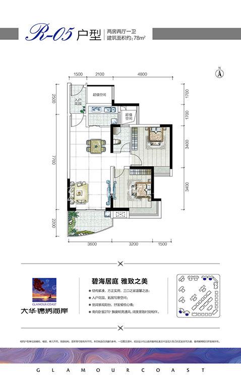 大華·錦繡海岸R5戶型兩房兩廳一衛78㎡