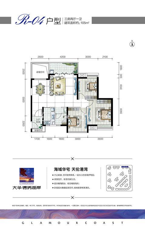 大華·錦繡海岸R4戶型三房兩廳一衛105㎡