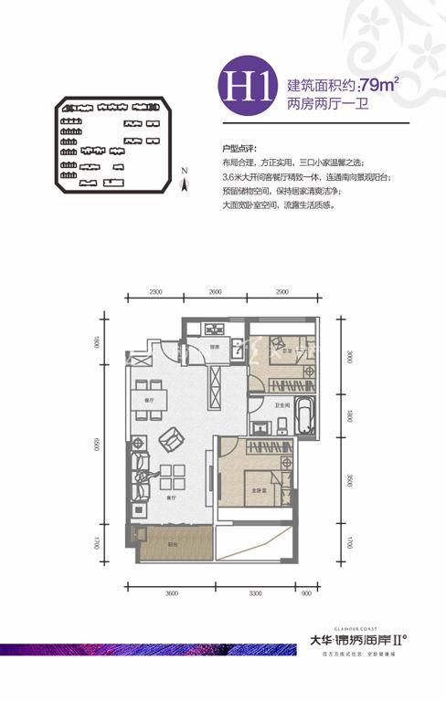 戶型H1三房兩廳一衛93㎡
