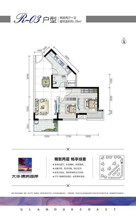 大華·錦繡海岸R3戶型兩房兩廳一衛78㎡