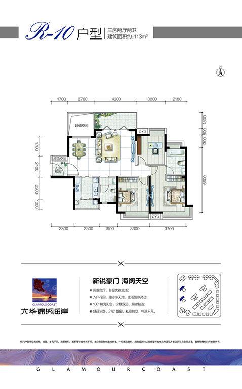 大華·錦繡海岸R10戶型三房兩廳兩衛113㎡