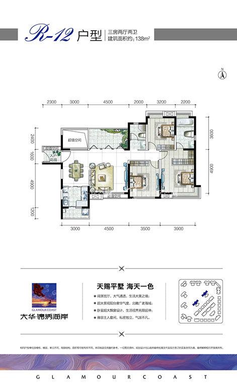 大華·錦繡海岸R12戶型三房兩廳兩衛138㎡