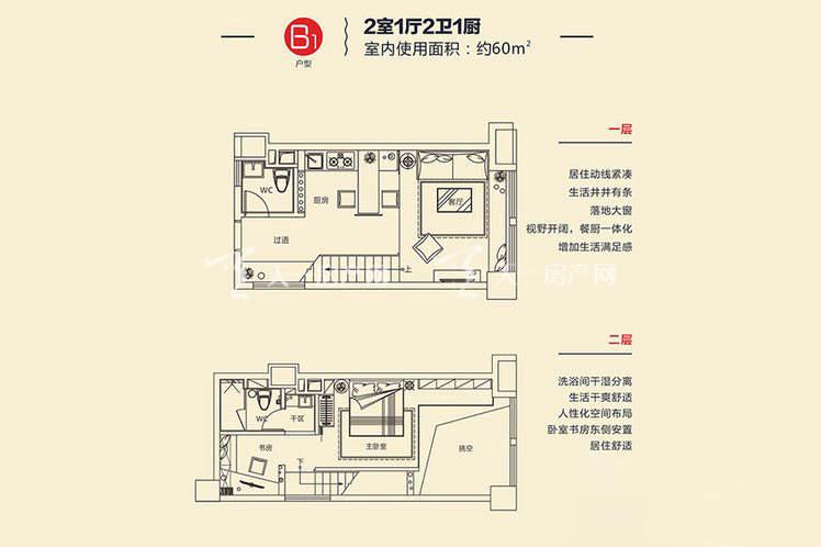2室1厅2卫1厨-60.jpg