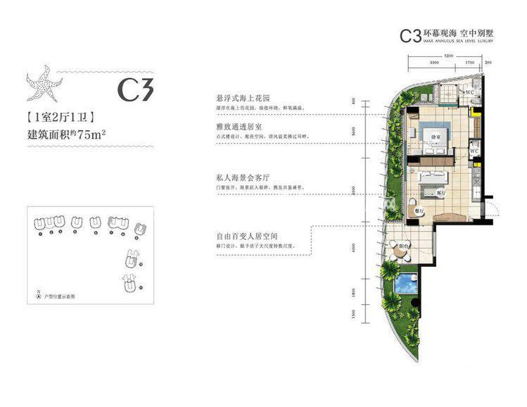 1室2厅0厨1卫建筑面积75㎡.jpg