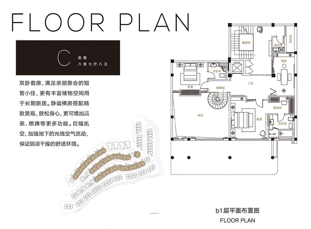 别墅C户型b1层8室7厅8卫.jpg