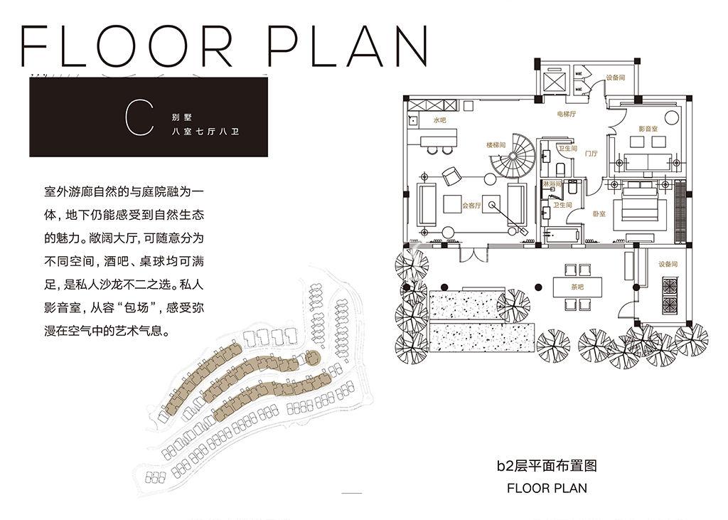 别墅C户型b2层8室7厅8卫.jpg