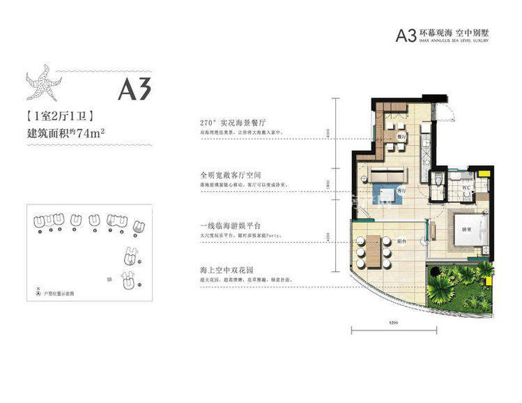 1室2厅0厨1卫建筑面积74㎡.jpg