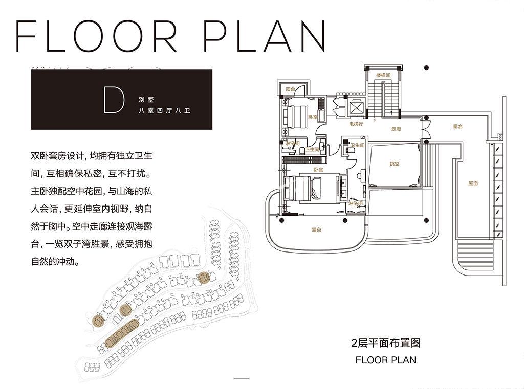 别墅D户型2层8室4厅8卫.jpg