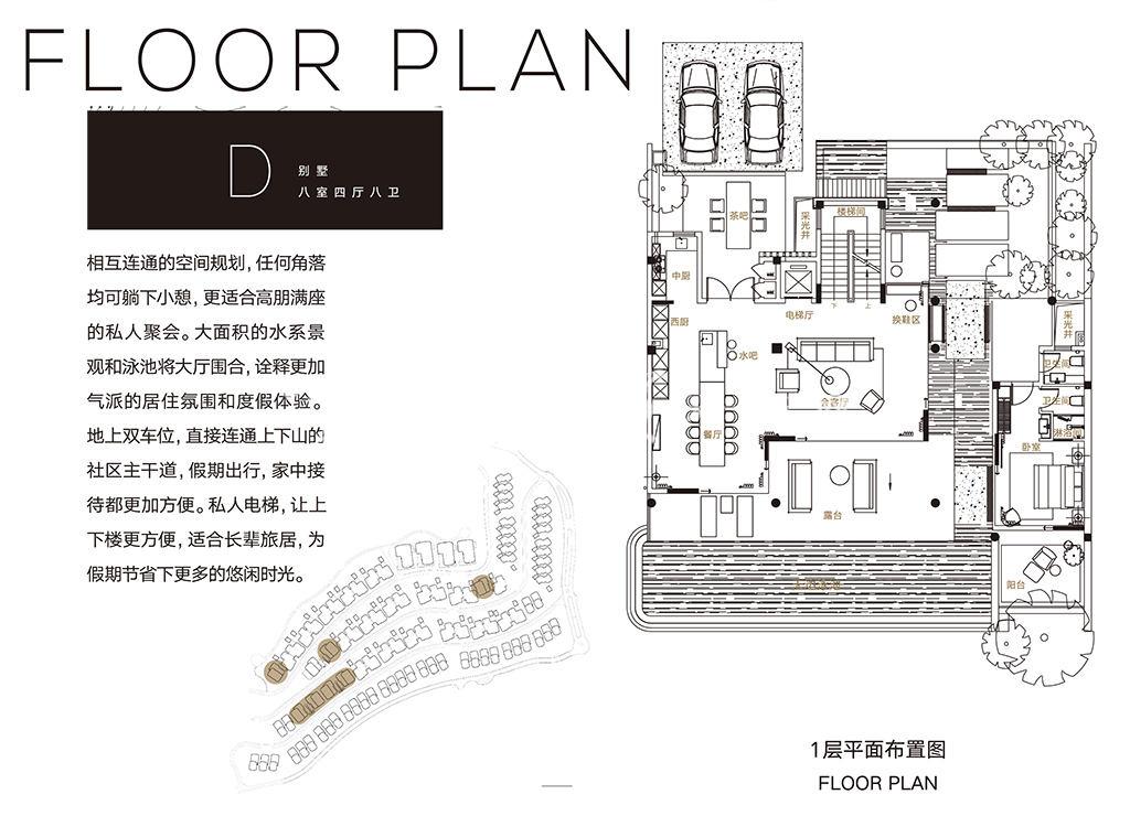别墅D户型1层8室4厅8卫.jpg