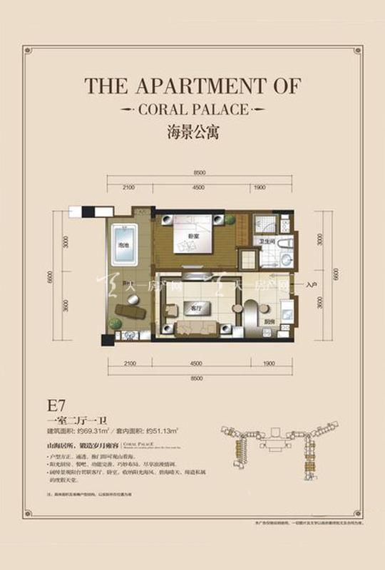 海景公寓E7-1房2廳0廚1衛-69.31㎡.jpg