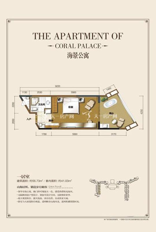 海景公寓C3-1房0廳0廚1衛-56.73㎡.jpg