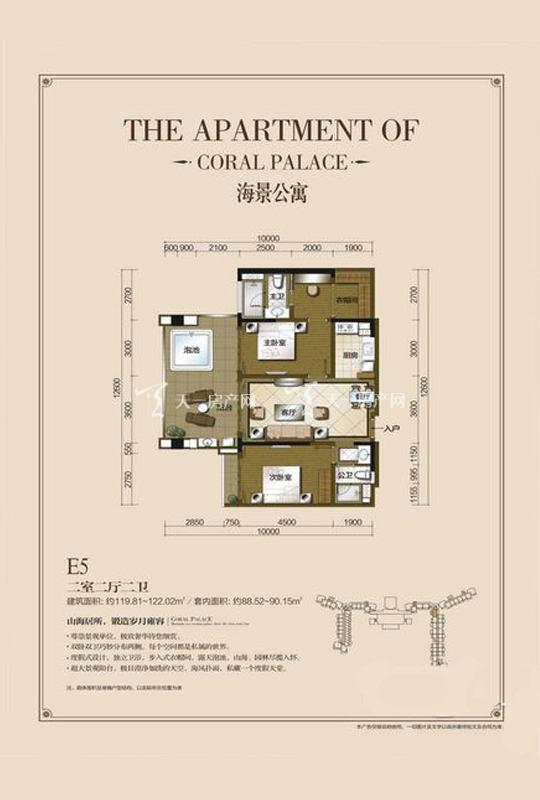海景公寓E5-2房2廳0廚2衛-119.81㎡.jpg