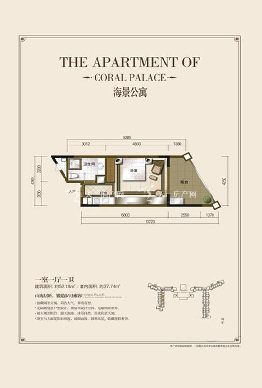 海景公寓C2-1房1廳0廚1衛-52.18㎡.jpg