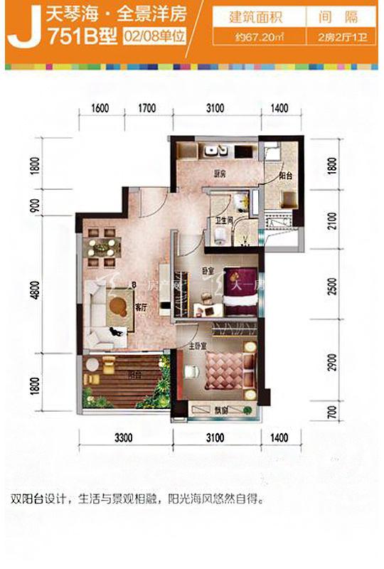 天琴海J751B-2房2廳1廚1衛-67.20㎡.jpg