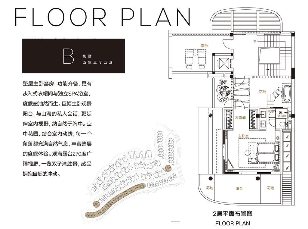 别墅B户型2层平面5室3厅5卫.jpg