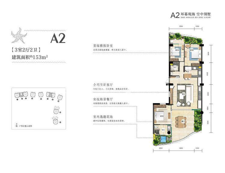 3室2厅0厨2卫建筑面积153㎡.jpg