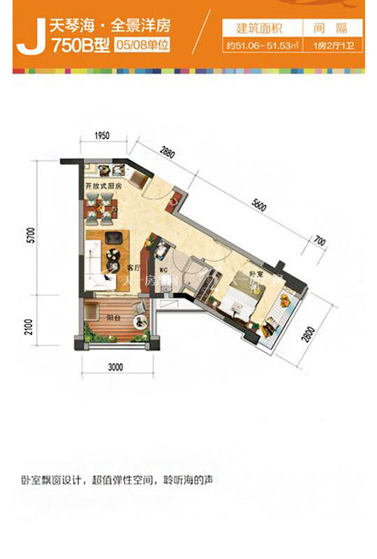 天琴海J750B-1房2廳1廚1衛-51.06㎡.jpg