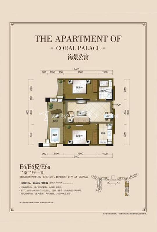 海景公寓E6反-E6a-2房2廳0廚1衛-96.65㎡.jpg