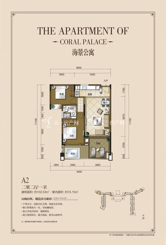 海景公寓A2-2房2廳0廚1衛-102.53㎡.jpg