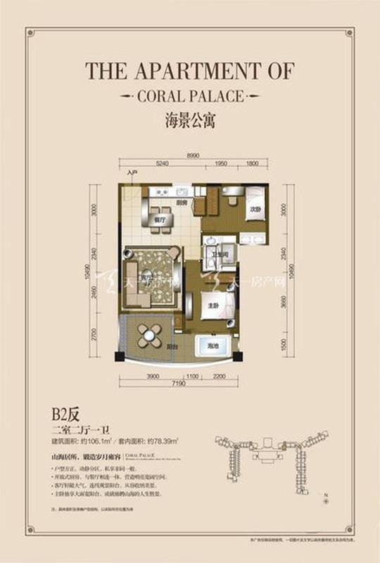 海景公寓B2-2房2廳0廚1衛-106.10㎡.jpg